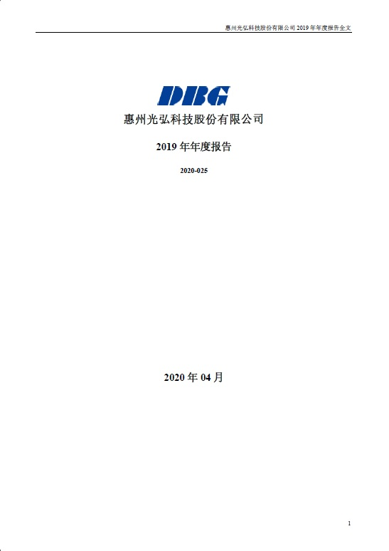 dbg annual report 2020 - Investor Relations